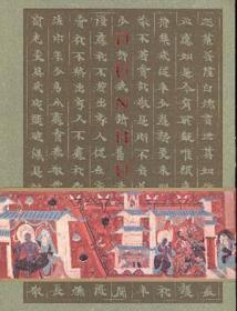 Dunhuang : A Centennial Commemoration Of The Discovery Of The Cave Library