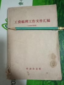 工资福利工作文献汇编  1960