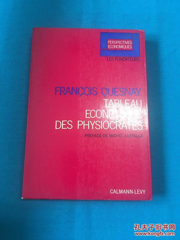 Tableau Économique Des Physiocrates【经济表】【法国重农学派的创始人代表作】