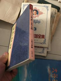 篆刻全集4中国(清)丁敬蒋仁黄易奚冈