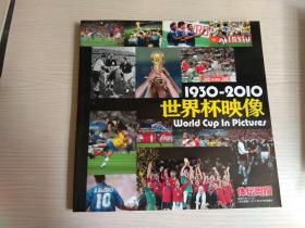 1930--2010 世界杯映像
