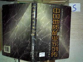 中国地质矿业家列传