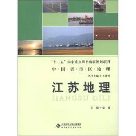 中国省市区地理丛书:江苏地理