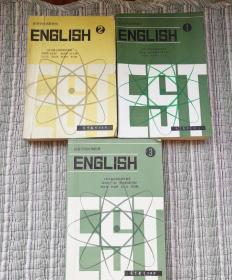 英语(理工科通用)1.2.3册合售.配书