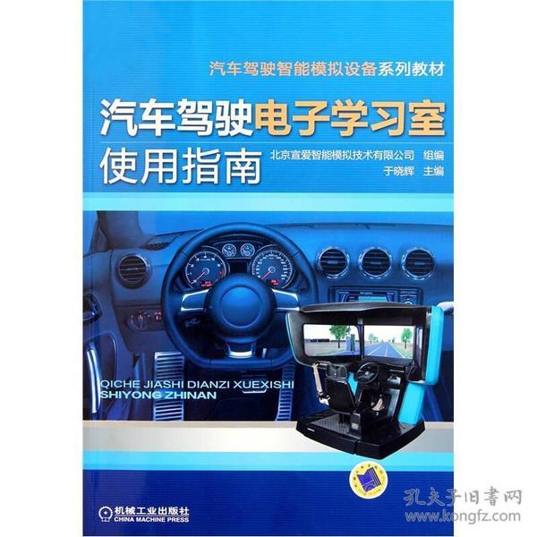 汽车驾驶智能模拟设备系列教材:汽车驾驶电子学习室使用指南