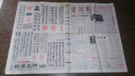 书法报1999年第15期(总第770期)1999.4.12(周报)