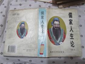 儒家人生论