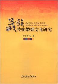 藏族传统婚姻文化研究