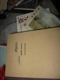 physics 物理学 第3版 第1卷(英文版 大16开 精装)