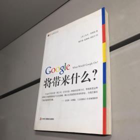 Google将带来什么?:what would google do重启思维革命与商业创新 【一版一印 9品-95品+++ 正版现货 自然旧 实图拍摄 看图下单】