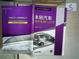 丰田汽车维修案例与点评