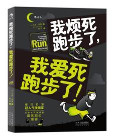 9787210083061我烦死跑步了,我爱死跑步了!