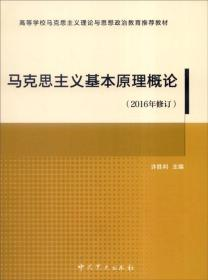 马克思主义基本原理概论(2016年修订)
