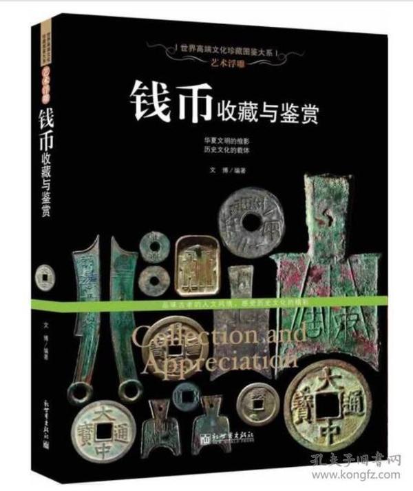艺术浮雕:钱币收藏与鉴赏