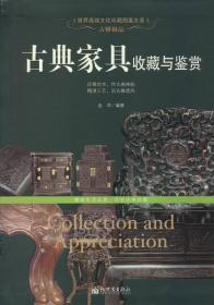 古雅极品古典家具收藏与鉴赏