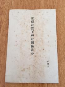 1927年日本福井县神职会出版《府县社以下神社关系法令》