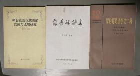 中日近现代佛教的交流与比较研究