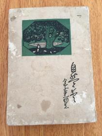1924年日本新潮社发行《自然与爱》,【金子薰圆】著