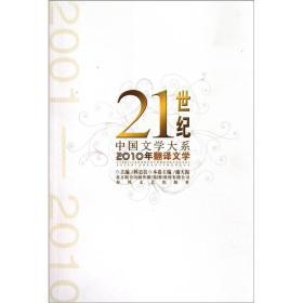 2010年翻译文学  21世纪中国文学大系