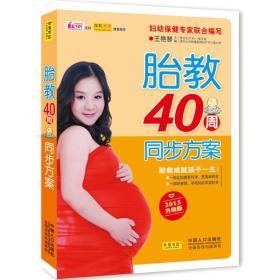 胎教40周同步方案