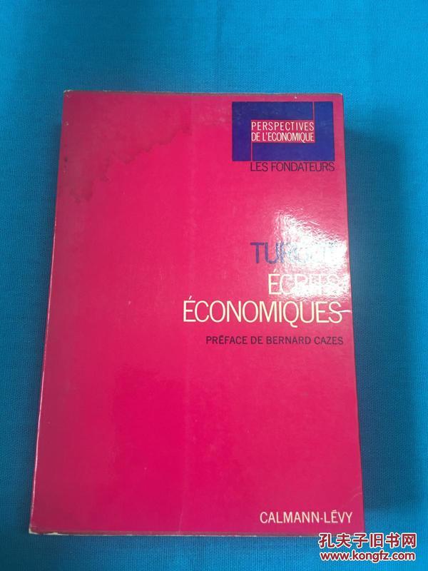 Écrits Économiques【经济著作】【法国重农学派代表作】