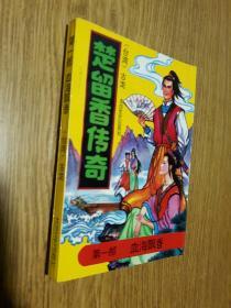 楚留香传奇第一部: 血海飘香 [1994年一版一印]