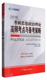 文都教育 蒋中挺2018考研思想政治理论高频考点与备考策略