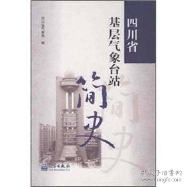 四川省基层气象台站简史