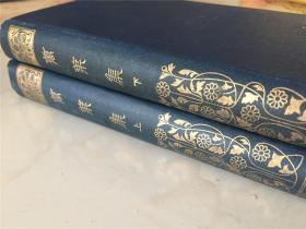 《万叶集》2册全。有朋堂文库之一,大正七年初版,距今约100年。