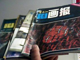 富春江画报1984年(1-12期)【代售】馆藏
