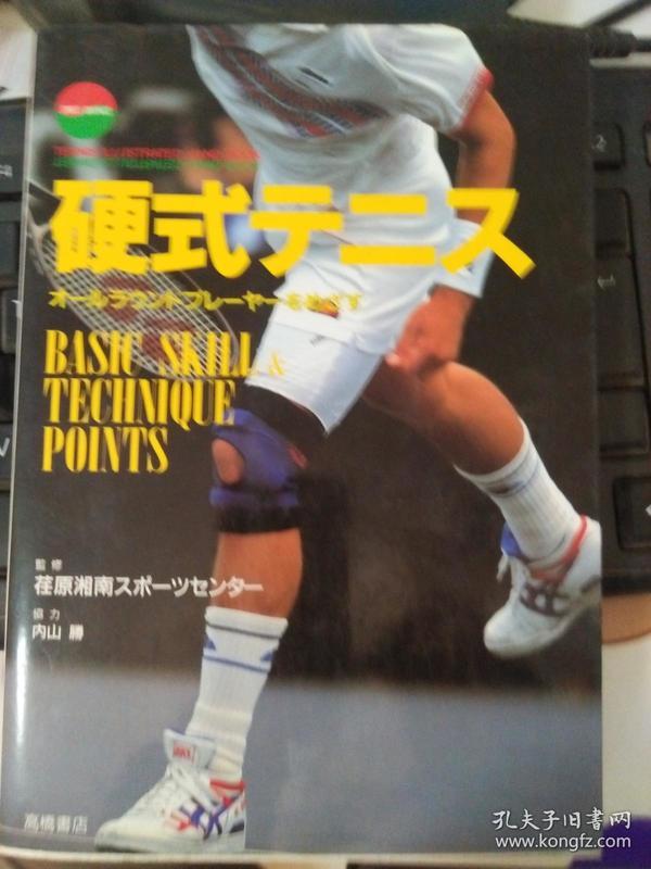 硬式テニス(日文原版书)