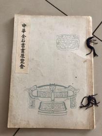 中华金石书画展览会
