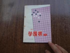 学围棋  (一)