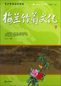 阅读中华国粹:青少年应该知道的梅兰竹菊文化