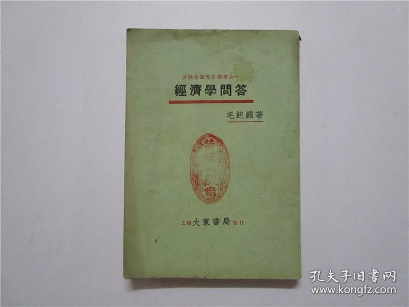 民国22年版 百科常识问答丛书之一《经济学问答》毛起鹒著 上海大东书局发行