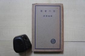 1937年商务印书馆36开精装【郑振铎著】:西行书简