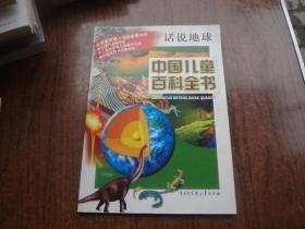 中国儿童百科全书  话说地球    85品