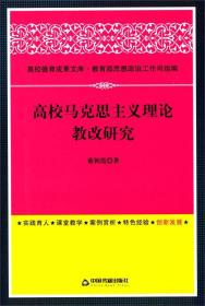 高校德育成果文库:高校马克思主义理论教改研究