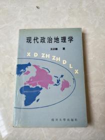现代政治地理学   馆藏书