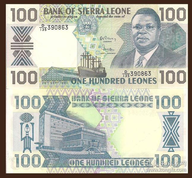 塞拉利昂100利昂(1990年版)