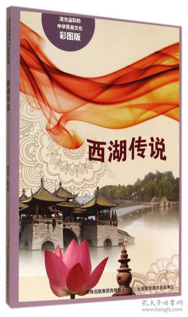 流光溢彩的中华民俗文化:西湖传说(彩图版)