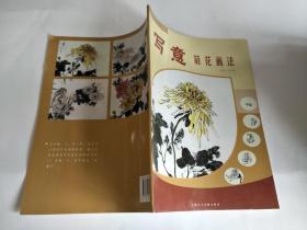 中国画画法入门丛书 写意菊花画法