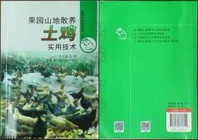 现代生态养殖系列丛书-果园山地散养土鸡实用技术