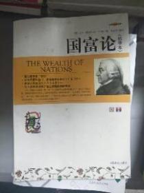 (正版现货~)国富论(精华本)9787504463401