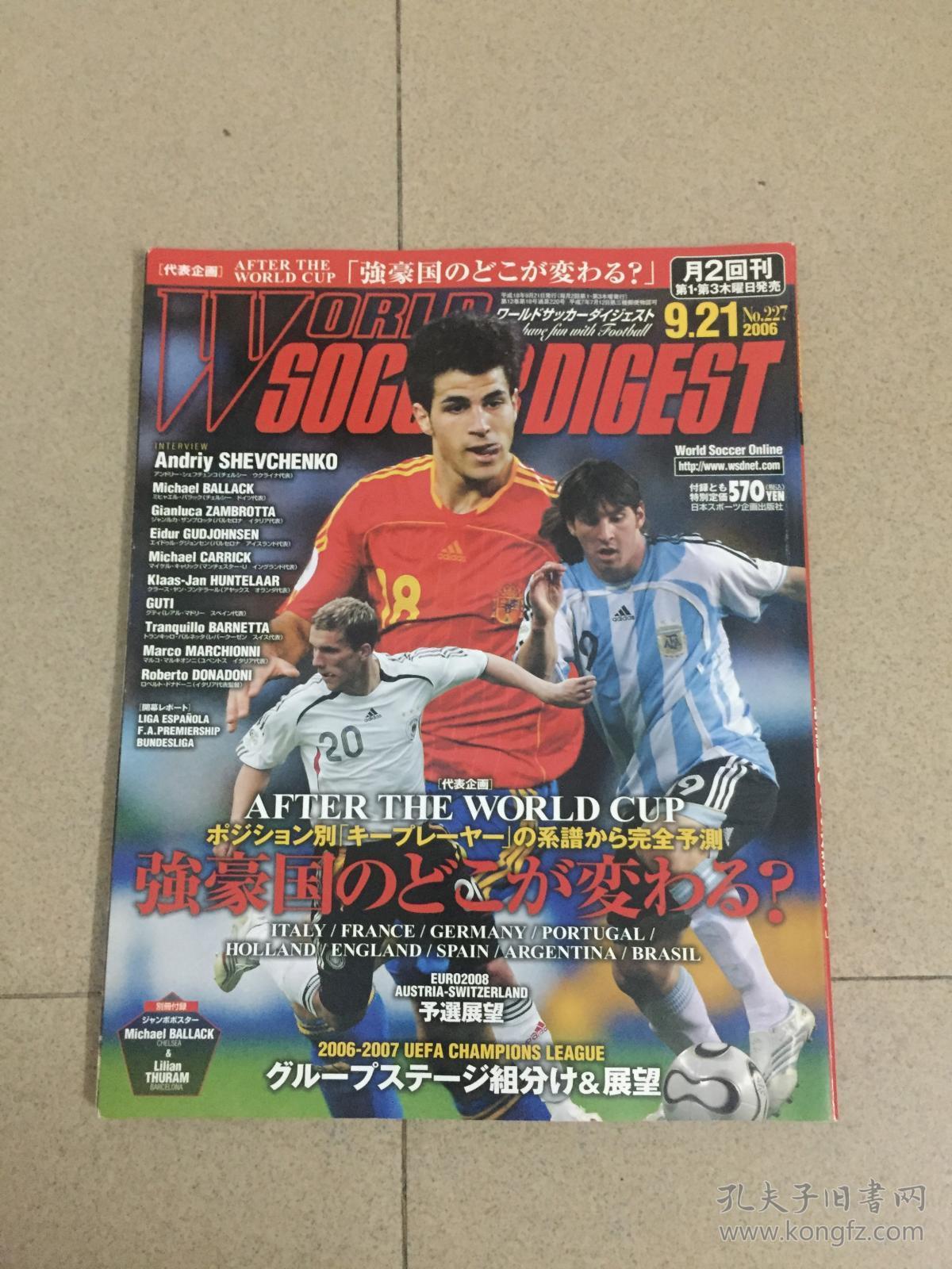 日本原版足球杂志《世界足球文摘》2006年9月