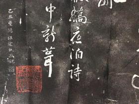 寒山寺手工碑拓,有收藏印章,加盖姑苏寒山寺藏碑印章,保真