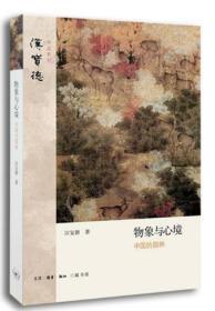 《物象与心境:中国的园林》(三联书店)