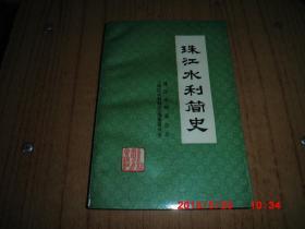 珠江水利简史