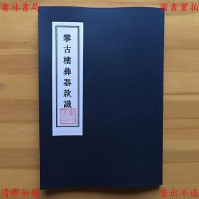 攀古楼彝器款识-(清)潘祖荫-清同治十一年滂喜斋精写刻本(复印本)