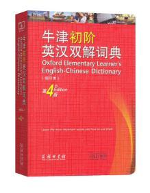 牛津初阶英汉双解词典(第4版)缩印本